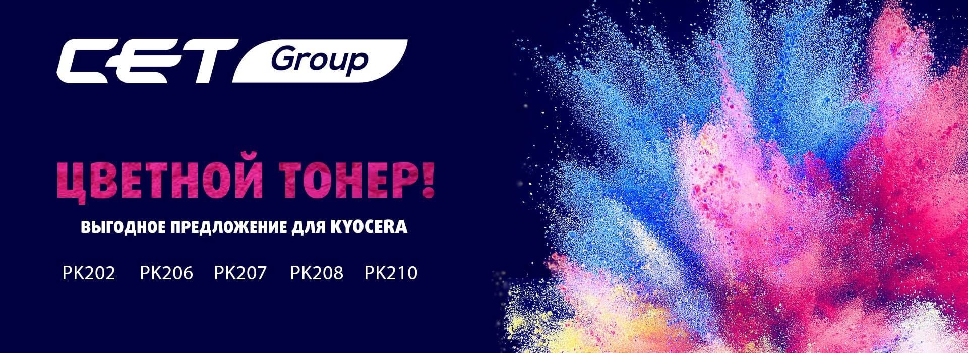 Тонеры для цветных машин Kyocera: PK202, PK206, PK207, PK208, PK210